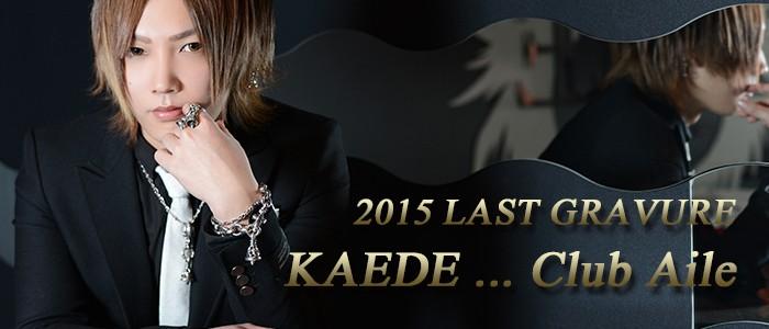 2015年を締めくくるスペシャルグラビアにAile-first-から楓クンが登場です!!名実共にAile-first-のNo.1である彼の魅力を存分に感じて下さい…!!