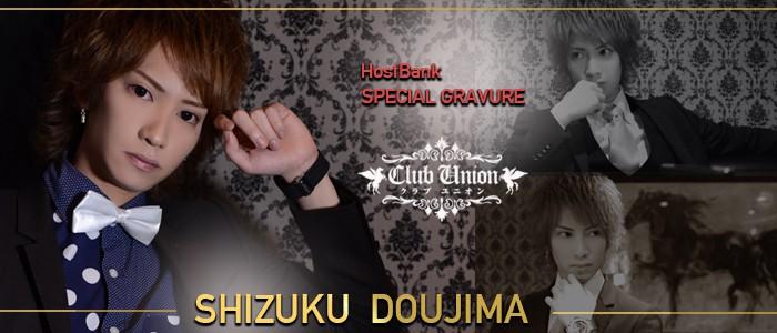 Club Unionを支える大黒柱、堂島 雫店長が満を持してスペシャルグラビアに登場です!洗練された彼の魅力を感じて下さい...!