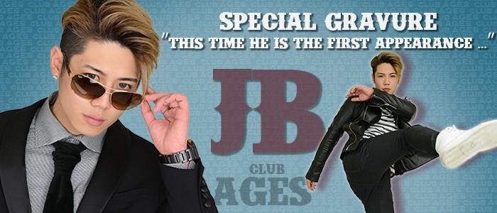 2月ラストのグラビアを飾るのはclub AGESのJBクン!coolでhotな彼の魅力を存分に味わってください…!