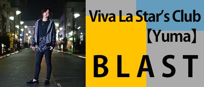 熊本の夜を切り裂く!Viva La Star´s Club 2ndから優馬クンがグラビアに登場です!