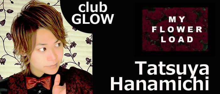 これが俺の生きる道…!Club GLOWから花道 達也クンがスペシャルグラビアに登場!彼の魅力を余すことなくお伝えします!
