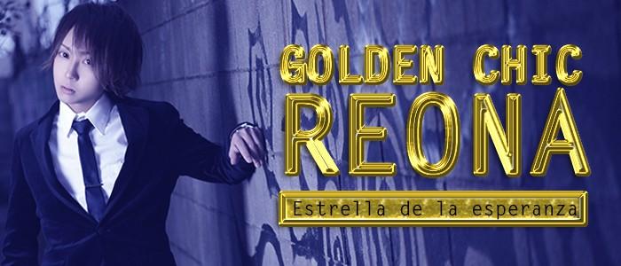 Estrella de la esperanza…!GOLDEN CHICをまとめ上げるその確かな手腕、レオナ代表がグラビアに登場です!