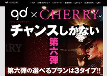 CHERRY -gd-ホームページ
