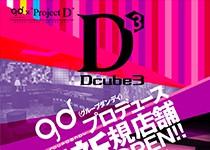 Dcube3ホームページ