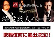 club THE STINGER-TOKYO-ホームページ