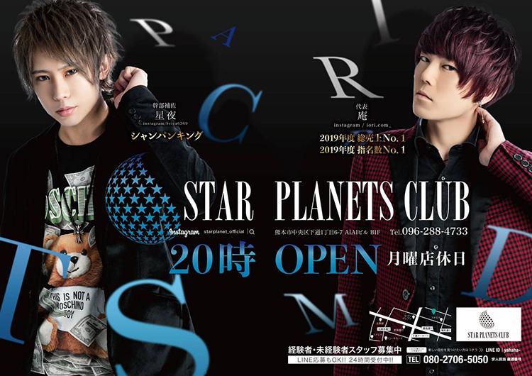 STAR PLANETS CLUBのバナー