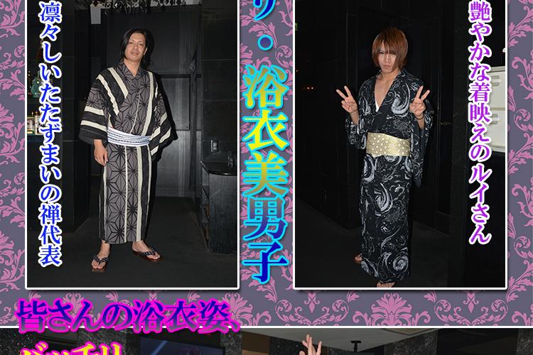浴衣美男子集結!!White浴衣イベント!!5