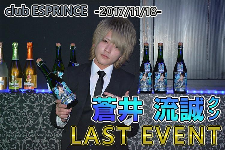 更なるステージへ…!ESPRINCE 蒼井 流誠 ラストイベント!1
