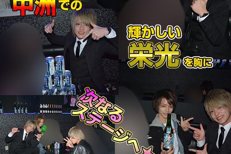更なるステージへ…!ESPRINCE 蒼井 流誠 ラストイベント!4