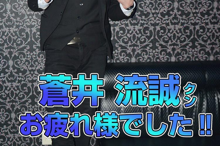 更なるステージへ…!ESPRINCE 蒼井 流誠 ラストイベント!6