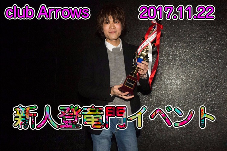 注目のプレゼンイベント!club Arrows 新人登竜門イベント!1