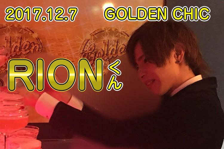 爽やかに駆け抜ける…!GOLDEN CHIC RIONバースデーイベント!1