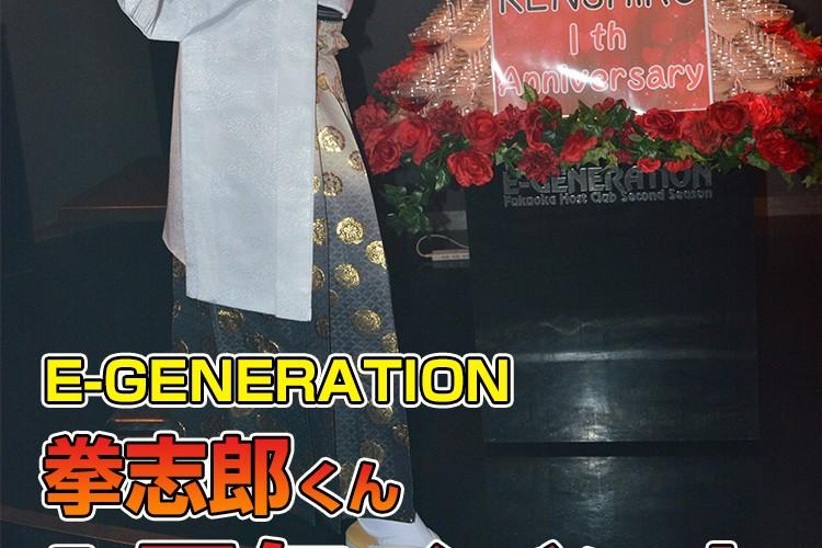 豪華なタワーで盛大に!E-GENERATION 霞 拳志郎1周年イベント!2