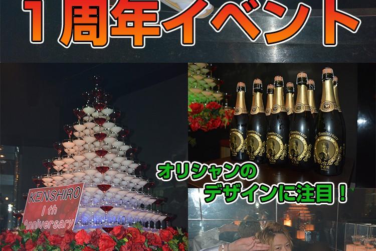 豪華なタワーで盛大に!E-GENERATION 霞 拳志郎1周年イベント!3