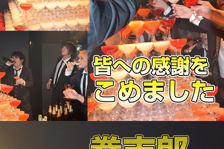 豪華なタワーで盛大に!E-GENERATION 霞 拳志郎1周年イベント!9