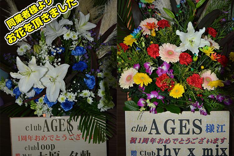 ついに迎えたこの瞬間!club AGES 1周年記念 & 義之代表昇格祭!3
