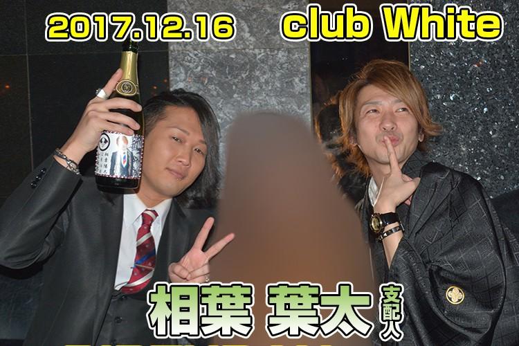 豪華プレゼントに思わずびっくり!club White 相葉 陽太 支配人 バースデーイベント!1