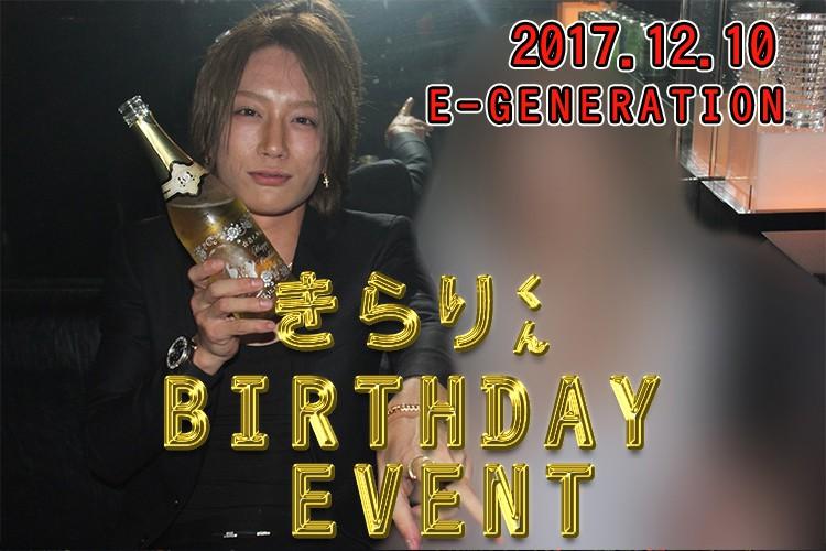 突き抜けた最高の一夜!E-GENERATION きらりバースデーイベント!1