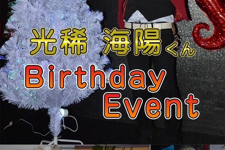 あっと驚く生誕祭!club Arrows 光稀 海陽 バースデーイベント!2