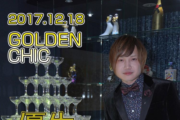祝福をビンダで応える!GOLDEN CHIC 優生 バースデーイベント!1