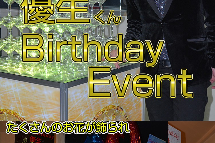 祝福をビンダで応える!GOLDEN CHIC 優生 バースデーイベント!2