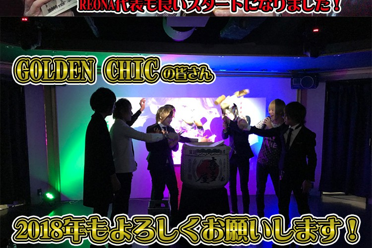 2018年のスタートダッシュ!GOLDEN CHIC 鏡開きイベント!4