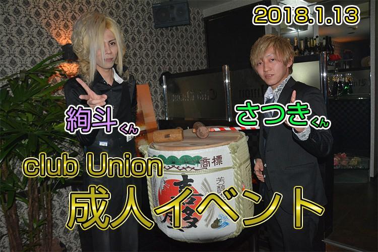 鏡開きで新成人をお祝い!Club Union 成人イベント!1