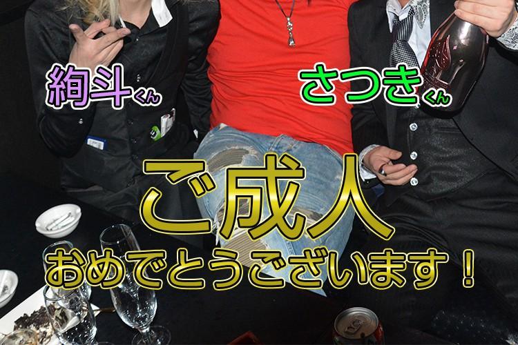 鏡開きで新成人をお祝い!Club Union 成人イベント!6