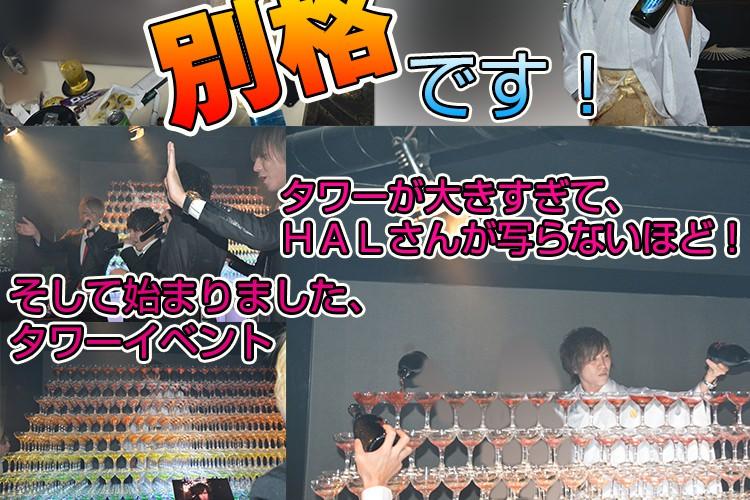 中洲初!?のナイアガラタワー!E-GENERATION HAL部長バースデーイベント!5