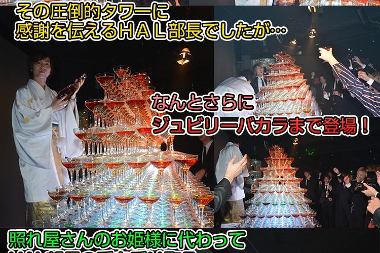 中洲初!?のナイアガラタワー!E-GENERATION HAL部長バースデーイベント!7