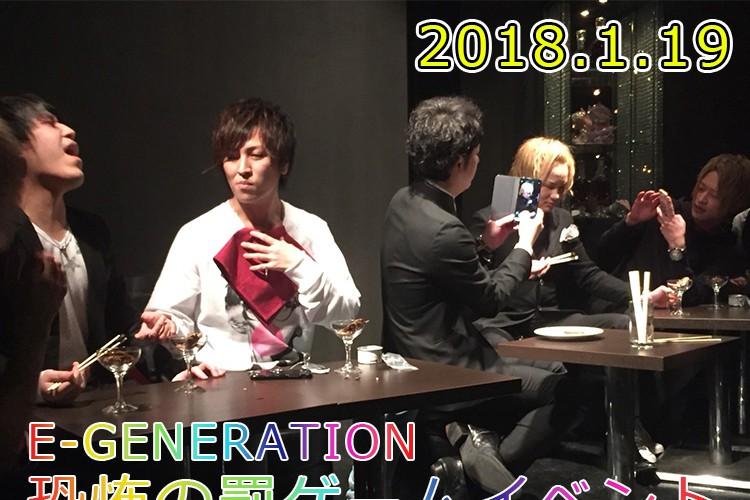 恐怖の罰ゲームがここに…!E-GENERATION 罰ゲームイベント!1