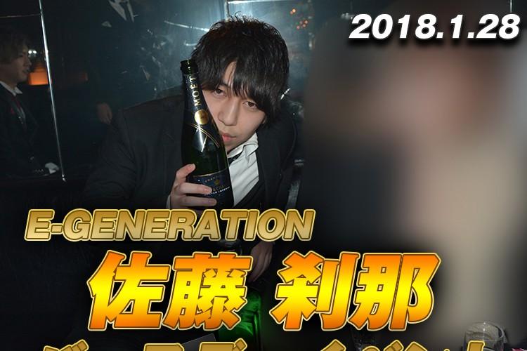 カルピスタワーで大成功!E-GENERATION 佐藤 刹那バースデーイベント!1