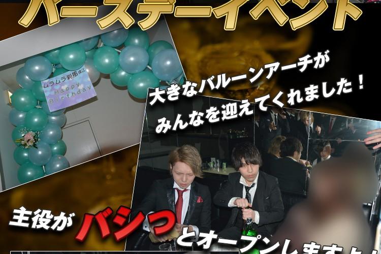 カルピスタワーで大成功!E-GENERATION 佐藤 刹那バースデーイベント!2
