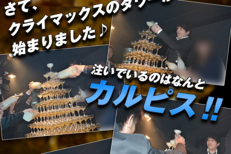 カルピスタワーで大成功!E-GENERATION 佐藤 刹那バースデーイベント!6
