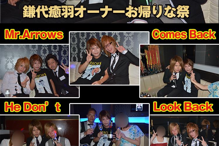 待望の帰還!!Arrows鎌代癒羽オーナーお帰りな祭イベント!!2