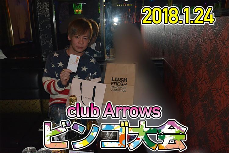 豪華景品続々!club Arrows ビンゴ大会!1