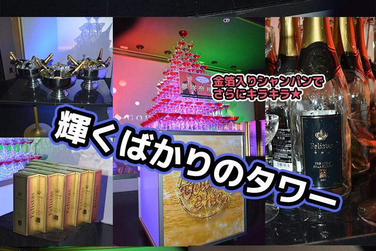 炸裂するタワー!GOLDEN CHIC 夢咲 奈槻プチイベント!3