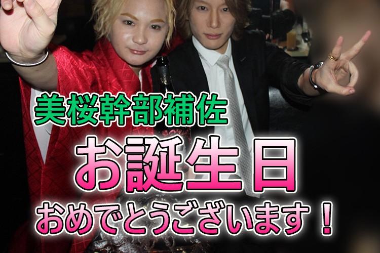 紅に染まった聖誕祭!E-GENERATION 夜咲 美桜 幹部補佐バースデーイベント!4