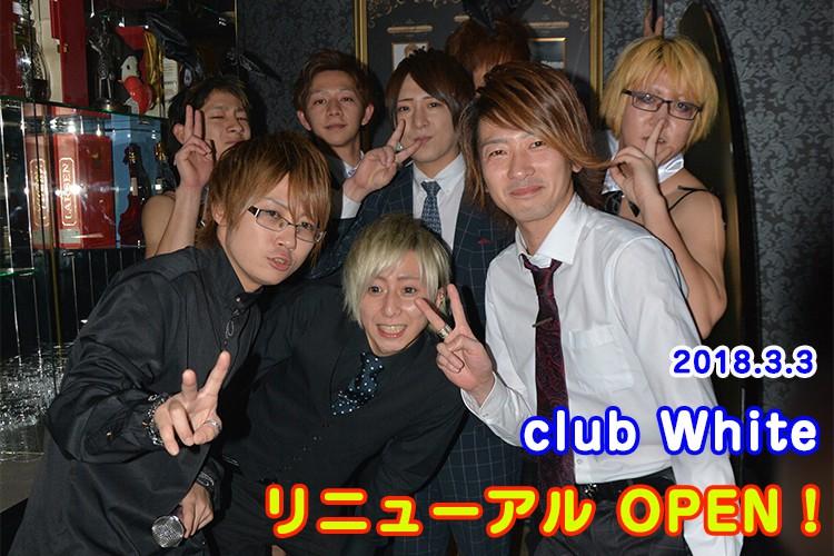待ちわびたこの瞬間!club White リニューアルオープンイベント!1