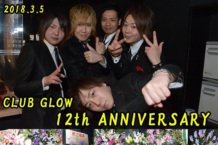 12年分の感謝を込めて...!Club GLOW 12周年記念イベント!1