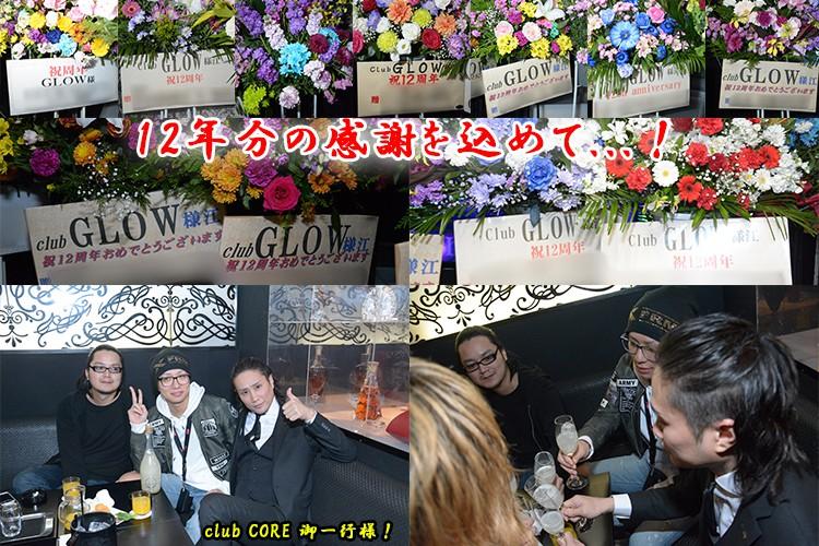 12年分の感謝を込めて...!Club GLOW 12周年記念イベント!2