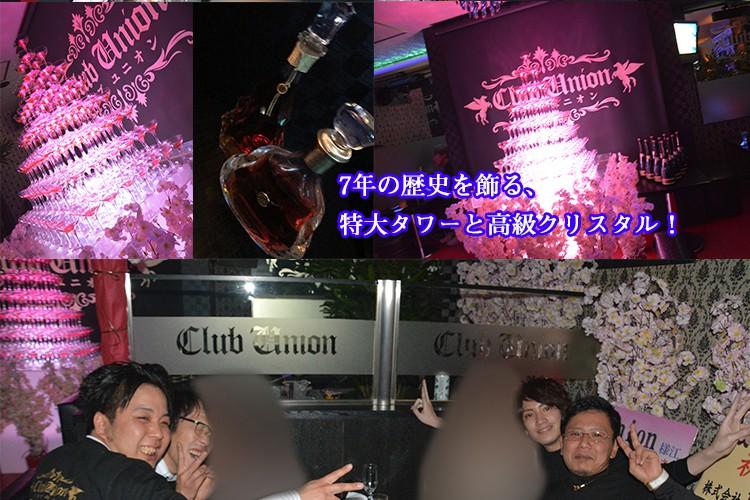 特大タワー&クリスタルで祝う周年!Club Union 7周年記念イベント!3