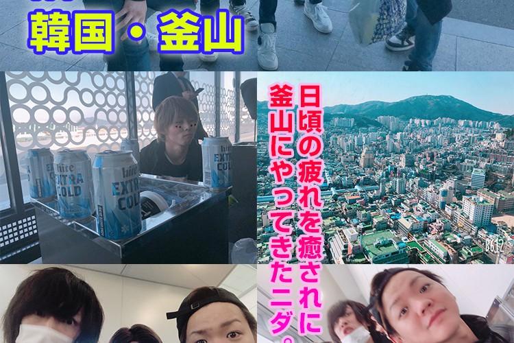 遊んで食べて充電完了!GOLDEN CHIC 慰安旅行 in 釜山!2