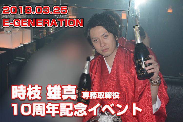 苦楽10年の味を堪能!E-GENERATION 時枝 雄真 専務 10周年記念イベント!1