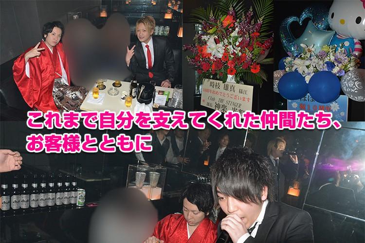 苦楽10年の味を堪能!E-GENERATION 時枝 雄真 専務 10周年記念イベント!2