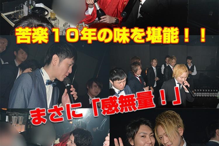 苦楽10年の味を堪能!E-GENERATION 時枝 雄真 専務 10周年記念イベント!3
