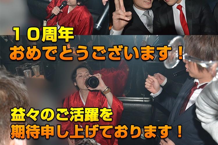 苦楽10年の味を堪能!E-GENERATION 時枝 雄真 専務 10周年記念イベント!4