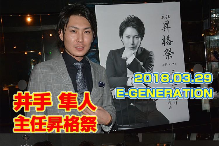 成長の証をみせる!E-GENERATION 井手 隼人主任昇格祭!1