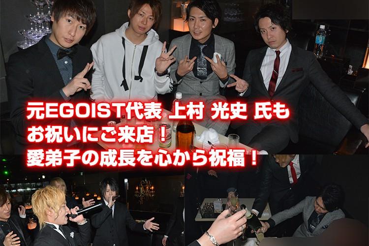 成長の証をみせる!E-GENERATION 井手 隼人主任昇格祭!2