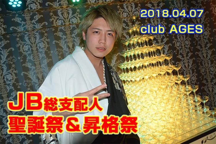 ワンダーボーイのダブルハピネス!club AGES JB 聖誕祭 & 昇格祭!1